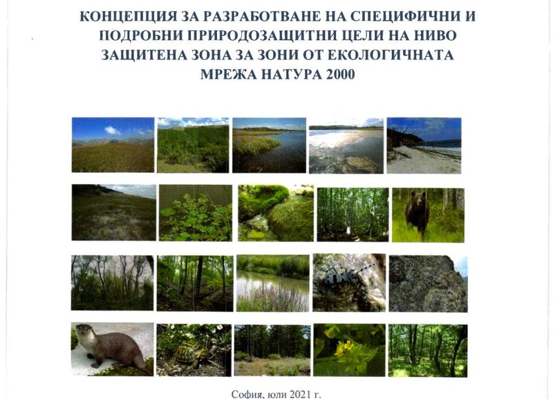"""A concept has been drafted for objective-setting for the protected areas in """"Natura 2000"""" - 01"""