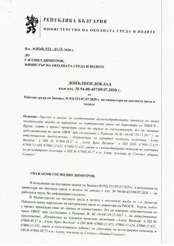 ДОПЪЛНЕН ДОКЛАД от Работна група по Заповед № РД-521/07.07.2020 г. на министъра на околната среда и водите - 01