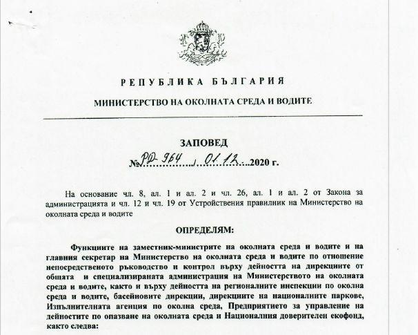 Документ показващ, че на пряко подчинение и ръководство на Емил Димитров са били ОПОС, НСЗП, ПУДООС и Дирекциите на националните паркове - 01