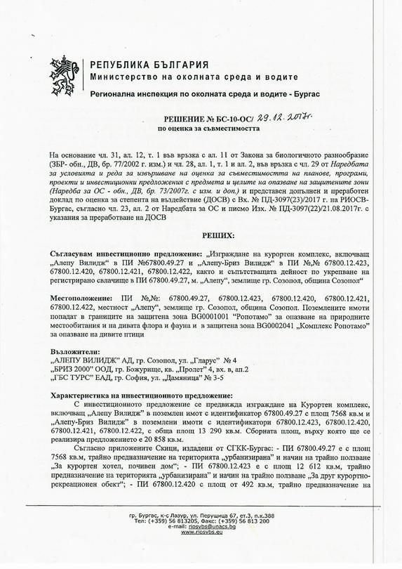 """Решение за съгласуване на инвестиционно предложение: Изграждане на курортен комплекс, включващ """"Алепу Вилидж"""" - 01"""