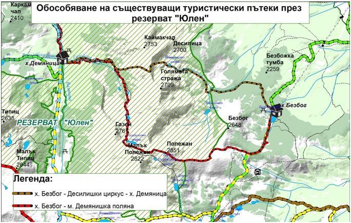 "Два нови туристически маршрута подготви ДНП ""Пирин"" - 2"