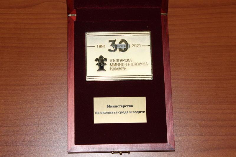 Българска минно-геоложка-камара награди МОСВ за принос към минерално-суровинна индустрия и за системна и резултатна подкрепа на бранша - 01