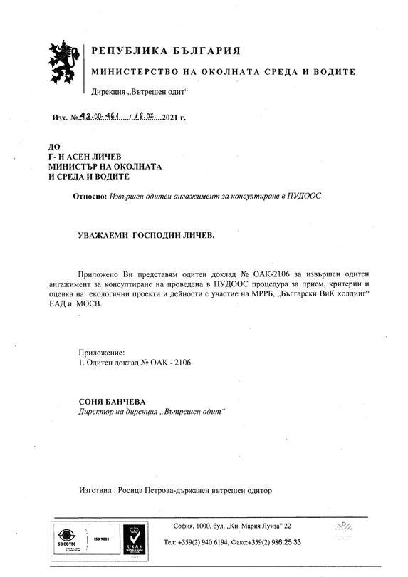 """Одитен доклад за извършен одитен ангажимент за консултиране на проведена в ПУДООС процедура за прием, критерии и оценка на екологични проекти и дейности с участие на МРРБ, """"Български ВиК холдинг"""" ЕАД и МОСВ - 01"""