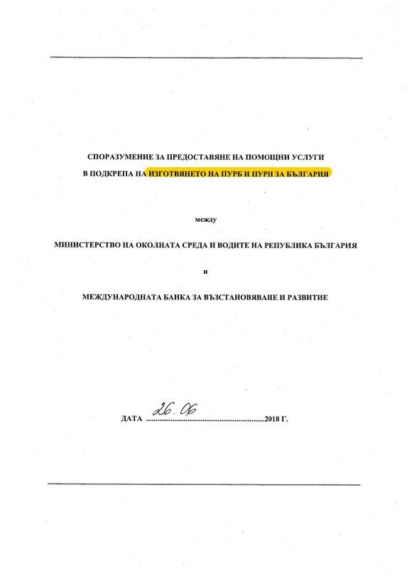 Подписано е споразумение през 2018 г. между МОСВ и Световната банка за 34,5 млн. лева - 01