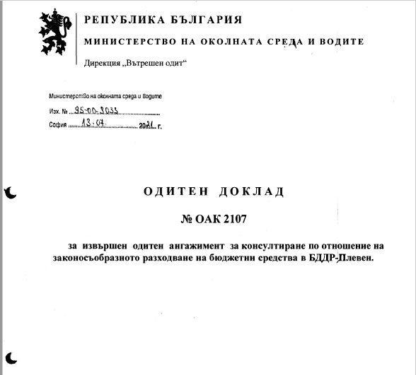 Закупуване на картина с държавни пари за подарък на министър Емил Димитров от бивш директор на БДДР-Плевен - 01